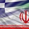 Yunanistan İran'la ilişkileri geliştirmek istiyor