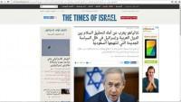 Netanyahu: İranlıların hacca gitmemesi bizi sevindirdi