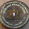 Suriye'den BM'ye mektup: ABD Liderliğindeki Koalisyon Feshedilsin