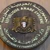 Suriye dışişleri bakanlığından kimyasal silahlı saldırıya tepki