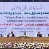 Tahran Güvenlik Konferansı düzenlendi