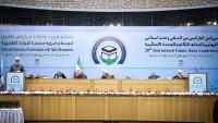 İslami Vahdet Konferansı kapanış bildirisi