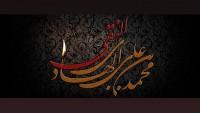 İmam Hadi'nin -as- şehadet yıldönümü