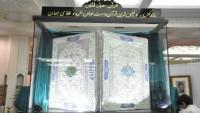 Dünyanın en büyük altın ve gümüş Kuran-ı Kerim'i, Kum'da görücüye çıkarıldı