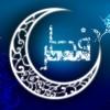 İran Meclis Başkanı ve Savunma Bakanı'ndan Ramazan Bayramı kutlaması