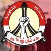 Bahreyn halkı, devrimin 7. yıldönümü etkinlikleri düzenliyor