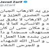 İran, Mısır'daki terörist saldırıyı kınadı