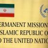 İran'ın BM temsilcisi: Amerika, Yemen'e tecavüz edenleri desteklemekte