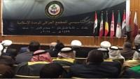Ayetullah Eraki: Düşmanlar, Bağdat'ı tefrika yerine çevirmeye çalıştı, ancak vahdet merkezi oldu