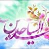 İmam Zeyn'ul Abidin'in -as- veladet yıldönümü