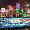 Tel Aviv'de Yahudi Ulus devleti yasasına karşı protesto gösterileri