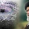 Dünya Müslümanları ve Mustazafları Rehberi'nin 2018 Yılı Hac Mesajı