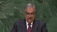 Bahreyn dışişleri bakanından BM'de İran'a yönelik asılsız suçlamalar
