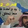 Arabistan zindanlarında alimlerin açlık grevi