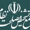 ABD, Münafıklar, Barzani Ve Suudi Arabistan Temsilcileri İran İçin Toplandılar