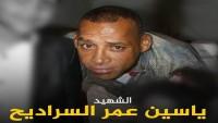 İsrail Güçlerince Gözaltına Alınan Yasin Es-Seradih İşkencelere Dayanamayarak Şehid Oldu