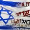 Siyonist İsrail Gazetesinden İtiraf: Dünkü Saldırıda Suriye Ordusu Askeri Gücünü Henüz Kullanmadı