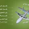 Yemen Hizbullahına Bağlı İHA'lar, Suudi Arabistan'ın Melik Halid Üssü'nü Bombaladı