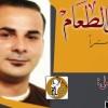 Uluslararası af örgütü Filistinli esirin serbest bırakılmasını istedi