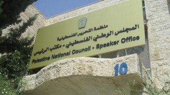 """Filistin Ulusal Meclisi: """"Almanya Parlamentosu'nun Sergilediği Tavır İşgale ve Irkçılığa Destektir"""""""