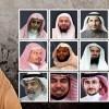 Arabistan'da sivil toplum kuruluşu üyesi yüzlerce kişi tutuklanma eşiğinde