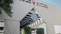 Siyonist Bahreyn Rejiminden 8 Çocuğa Müebbet Hapis Cezası