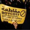 Bahreyn halkı Netanyahu ziyaretine karşı çıktı