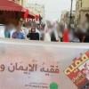 Bahreyn Uleması Halka Çağrı Yaptı: Şeyh Nemr İçin Sokaklara Çıkın!