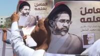 Bahreyn Alimlerine Yönelik Tutuklamalar Protesto Edildi