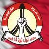 Siyonist rejim heyetinin Bahreyn ziyaretine karşı halktan protesto çağrısı yapıldı