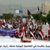 Yemen Dünya Kudüs Gününe Hazırlanıyor