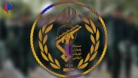 İran'da bir terör çetesi çökertildi