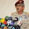 Yemen Ordusu: Amerika'nın İddiaları Konusunda İnceleme Yapılması İçin İşbirliğine Hazırız