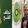 Irak el-Fetih Koalisyonu Sözcüsü; Sadr İle Hekim'in Görüşmeleri Irak'ın Lehinedir