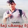 El Halil Kentinde Şehit Edilen 19 Yaşındaki Hamza Zeamire'nin Babası Gözaltına Alındı