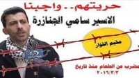 Filistinli Esir Sami Cenazira İşgal Zindanlarında Açlık Grevi Eylemini 53 Gündür Sürdürüyor