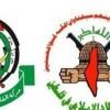Filistin İslami Cihat Hareketi: ABD'nin İran'a karşı yaptırımları terör eylemidir