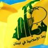 Hizbullah'tan 'Yahudi Ulus Devlet' Yasasına Sert Tepki