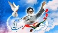 İslam Devriminin 37. Yıldönümü Birçok Ülkede Kutlandı