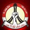 Bahreyn 14 Şubat Koalisyonundan Arabistan'a Kınama