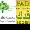 Yemenli Kuruluş, Fadak e.V Aracılığıyla Yardım Çağrısında Bulundu