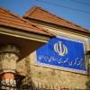 Irak hükümeti Erbil'de İran konsolosluğuna saldırıyı kınadı