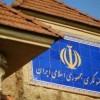 İran teröristlerin Irak Kürt bölgesinden İran'a nüfuz etmelerine itiraz etti