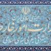 İran Dışişleri Bakanlığı: Zarif'in istifa söylentileri değersizdir