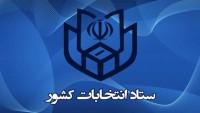 İran'ın Rehberlik Fakihler Meclisi Kayıtları Başladı