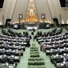 İran meclisi, ekonomik sorunları ele almak üzere olağanüstü toplandı