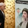 Cevad Zarif: İran ve Irak, bölge güvenliğinin iki önemli direğidir