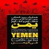 İran'da Yemen Halkına Destek Sempozyumu düzenlenecek