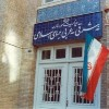 İran'dan Pakistan'daki terör eylemlerine kınama