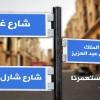 """Lübnan'ın Başkenti Beyrut'ta """"Utanç"""" caddesi; Lübnanlılar kral Salman'ın bir caddeye isim verilmesine karşı çıktılar"""